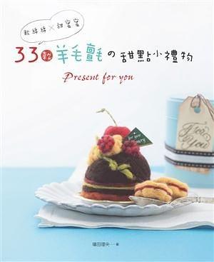 軟綿綿x甜蜜蜜:33款羊毛氈の甜點小禮物‧Present for you!