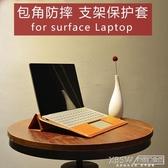 適用微軟surface laptop電腦包13.5寸內膽包保護套book2配件殼『新佰數位屋』