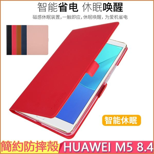 簡約皮套 華為 HUAWEI MediaPad M5 8.4 平板殼 智慧休眠 SHT- W09 AL09 保護殼 保護套 平板套 軟殼