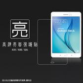 ◇亮面螢幕保護貼 SAMSUNG 三星 Galaxy Tab A 8吋 P350 WiFi版 平板保護貼 軟性 亮貼 亮面貼 保護膜