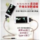 懶人支架充電線 金屬支架 充電線 手掌數據線 金屬充電線 手機支架充電線 Mirco TypeC