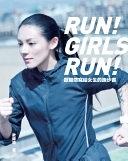 二手書《歐陽靖寫給女生的跑步書: 連我都能跑了,妳一定也可以!》 R2Y ISBN:9789862134764
