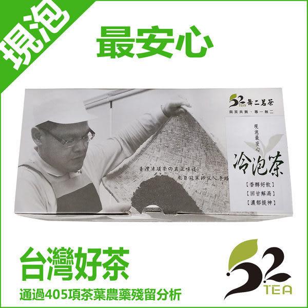 52TEA 冷泡茶(3gx50包) 限時加贈玻璃冷泡壺