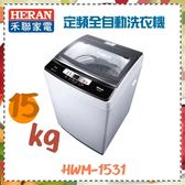 台灣精品*高品質【HERAN禾聯】15KG 定頻全自動洗衣機《HWM-1531》立體智能循環水流.原廠保固