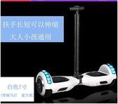 成人思維雙輪自平衡車LVV4508【KIKIKOKO】