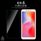 9H 鋼化玻璃 MIUI 紅米6 5.45吋 手機 螢幕保護貼 防刮 防爆 鋼化 玻璃貼 膜 貼 半版非滿版