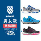 K-Swiss Bigshot Light 3 輕量專業網球鞋-男女任選