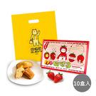 【貓德蓮】草莓瑪德蓮蛋糕-10盒