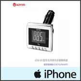 ☆KINYO 耐嘉 ADB-88 藍芽免持車用音響轉換器/Apple IPhone 2G/3G/4G/4S/5/5S/5C/6/6S/6 PLUS/6S PLUS