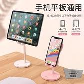 可愛卡通桌面手機支架平板電腦調節升降支座支撐【小柠檬3C】