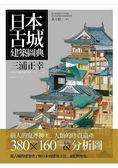 日本古城建築圖典