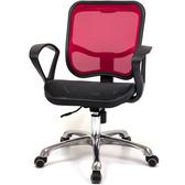 aaronation愛倫國度 義式設計風格雙扶手電腦椅 i-RS-10紅