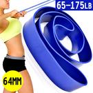 寬64MM大環狀彈力帶(175磅)乳膠阻力繩彼拉提斯帶.瑜珈圈伸展帶擴胸器.舉重量訓練TRX-1