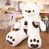 大熊毛絨玩具泰迪熊熊貓公仔超大號熊抱抱熊女生布娃娃生日禮物 酷我衣櫥