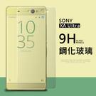 E68精品館 SONY XA Ultra 9H 鋼化玻璃 保護貼 玻璃貼 鋼化 膜 9H 鋼化貼 螢幕保護貼