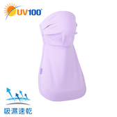 UV100 防曬 抗UV-舒適透氣美容寬版護頸口罩