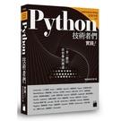 Python技術者們(實踐帶你一步一腳印由初學到精通)