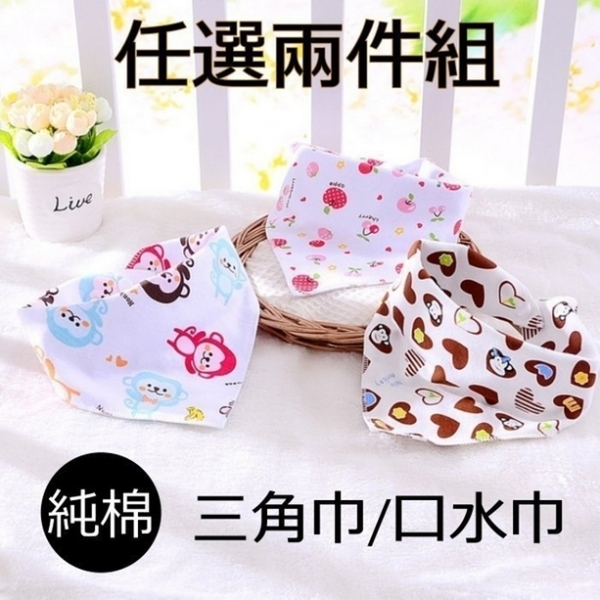 漂亮小媽咪 純棉三角巾 【BW3333】 寶寶 口水巾 圍巾 純棉 圍兜 口水巾 任選 兩件一組