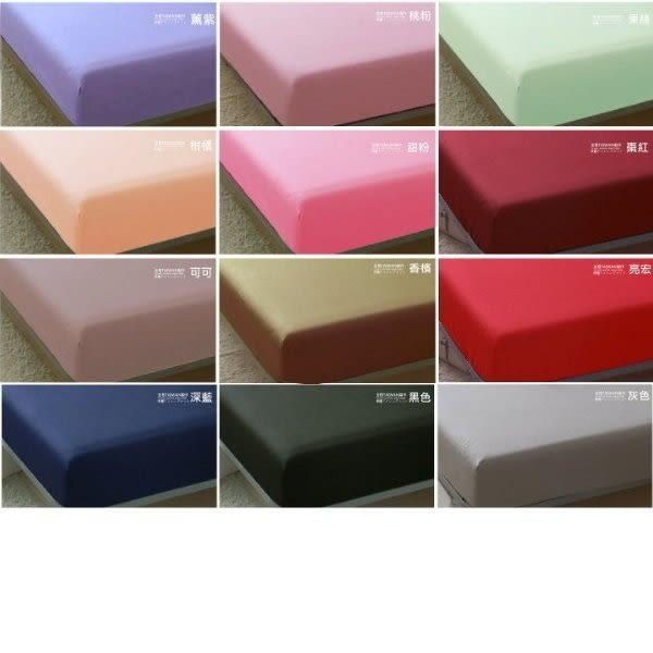 LUST素色簡約【玩色專家】100%純棉、雙人6尺(單品)精梳棉床包 (不含被套/不含枕套)、 居家簡約