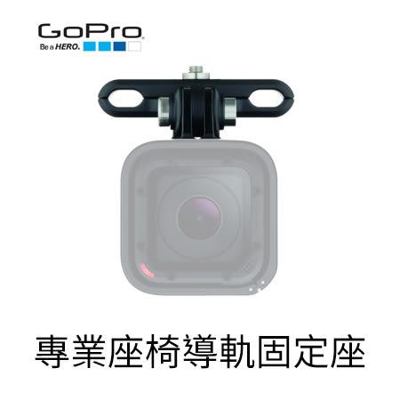 ◎相機專家◎ 全館免運 GoPro HERO Pro Seat Rail Mount 專業座椅導軌固定座 AMBSM-001 公司貨