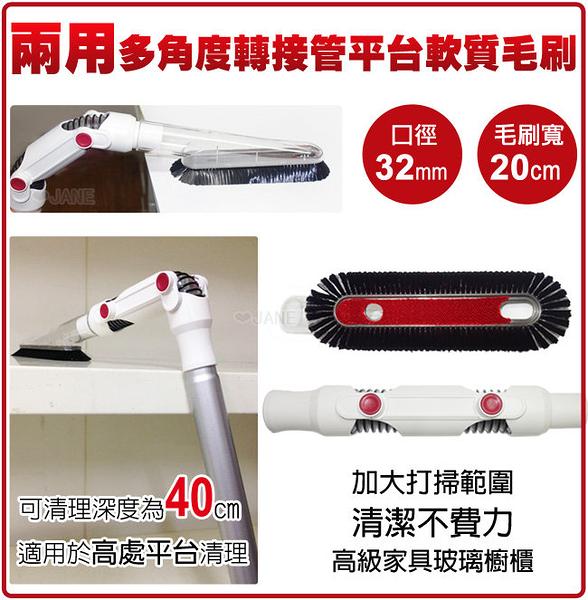 兩用 多角度轉接管平台軟質毛刷 適用Electrolux 伊萊克斯吸塵器
