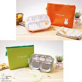 BabyHouse Miffy不銹鋼安全分隔餐盤盒-綠色/橘色【佳兒園婦幼館】