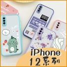 蘋果 iPhone 12 i12 Pro max i12 mini 防摔手機殼 膚感磨砂保護套 撞色邊框 半透明保護殼 小恐龍