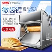 博古斯商用吐司切片機不銹鋼面包切片器烘焙面包分片機進口細齒刀 夢幻小鎮