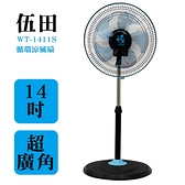伍田 14吋超廣角循環涼風扇 WT-1411S
