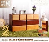 桐趣陽光捕手4 抽實木收納櫃2 件式