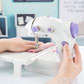 縫紉機家用迷你小型全自動多功能吃厚衣車微型臺式電動家用縫紉機 igo初語生活館