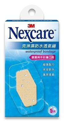 克淋濕防水透氣繃(6*8.8cm)【杏一】
