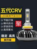 專用于本田五代CRVled大燈改裝前燈近光燈遠光燈燈泡總成燈光改裝 時尚教主