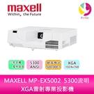 分期0利率 MAXELL MP-EX5002 5300流明 XGA雷射專業投影機
