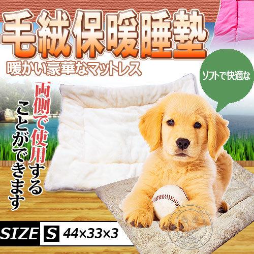 【培菓幸福寵物專營店】寵物2way毛絨保暖睡墊S (2面可用)