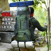 60升大容量登山包男女輕便戶外包運動背包旅行雙肩包徒步露營背包 中秋節全館免運