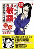 看漫畫,學日語   社長秘書琴葉,教你商用敬語這樣說絕不失禮:20種情境、200
