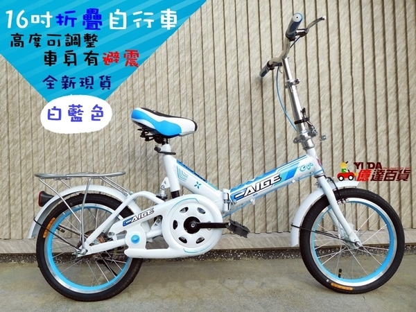 億達百貨館20481-16吋新款摺疊自行車 淑女車腳踏車小折/小摺 鋁輪圈~可裝輔助輪兒童自行車~特價