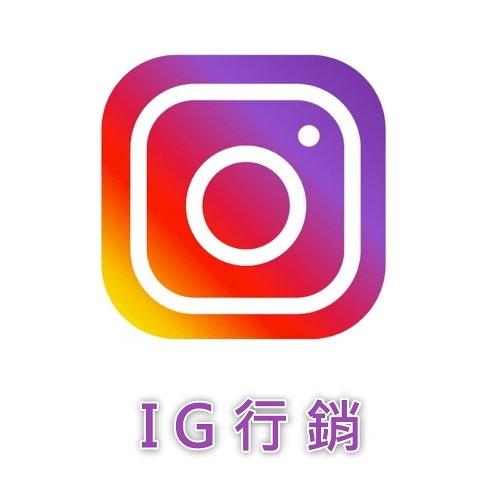 【IG 行銷】提供 IG加粉絲、IG追蹤、IG衝讚、IG觀看數、IG衝粉、IG加追蹤 軟體