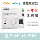 耗材新春88折優惠中!!【韓國 Coway】旗艦環禦型一年份濾網組(AP-1512HH適用)