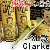 【Dora】KAZOO 英國Clarke Original TIN.專業演奏 金屬卡祖笛 XL款.公司貨 KXL