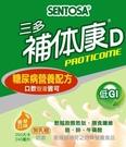 三多 補体康D糖尿病營養配方24瓶/箱