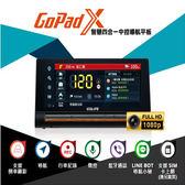 【真黃金眼】PAPAGO GoPad X 智慧四合一中控導航平板 價格超殺 多種願望一次滿足