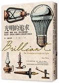 (二手書)光明的追求:從獸脂、蠟燭、鯨油、煤氣到輸電網,點亮第一盞燈到人類輝煌文明的萬年