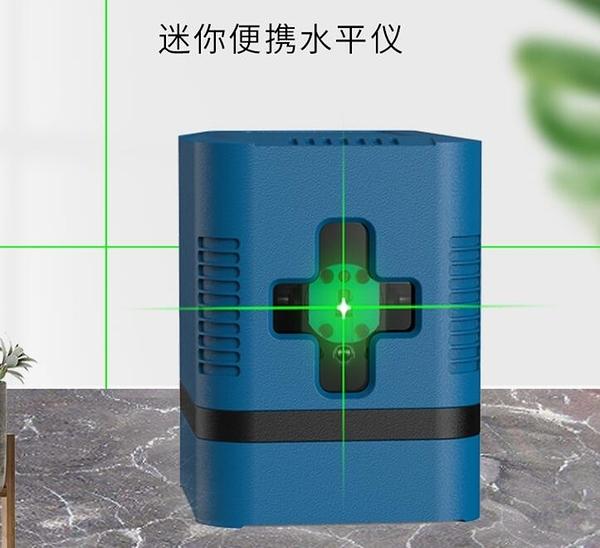 綠光水平儀水平儀迷小型 家用2線紅外線便攜式高精度強光細線激光綠光 T南風小鋪