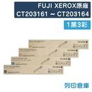 原廠碳粉匣 Fuji Xerox 1黑3彩高容量組 CT203161/CT203162/CT203163/CT203164 /適用 Fuji Xerox DocuPrint C5155d