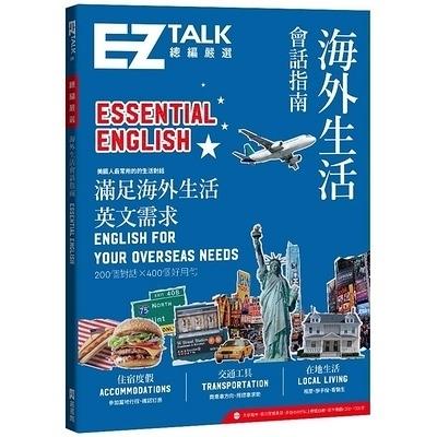 海外生活會話指南(EZ TALK總編嚴選特刊)(附QR code音檔)