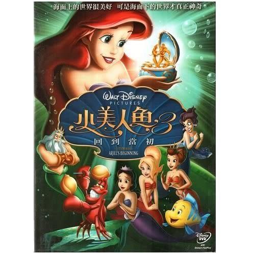 小美人魚3回到當初 DVD 免運(購潮8)