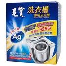 毛寶洗衣槽去污劑300g X3入【愛買】