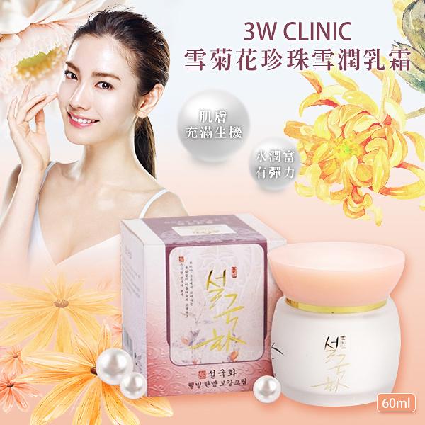 韓國3W CLINIC 雪菊花珍珠雪潤乳霜 60ml